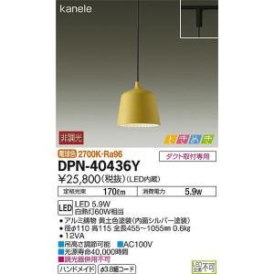 大光電機  LED ペンダント DPN-40436Y|sumai-diy