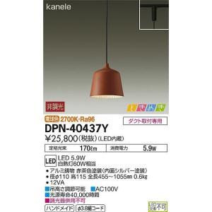 大光電機  LED ペンダント DPN-40437Y|sumai-diy