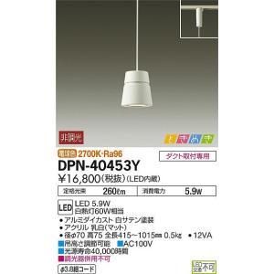 大光電機  LED ペンダント DPN-40453Y|sumai-diy