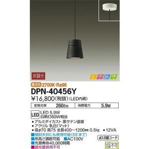 大光電機  LED ペンダント DPN-40456Y|sumai-diy