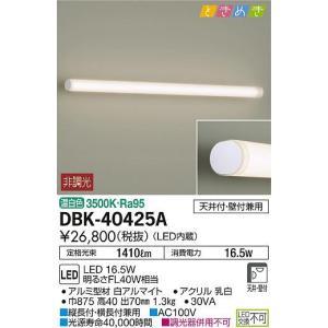 大光電機  LED ブラケット DBK-40425A|sumai-diy