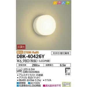 大光電機  LED ブラケット DBK-40426Y|sumai-diy