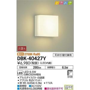 大光電機  LED ブラケット DBK-40427Y|sumai-diy