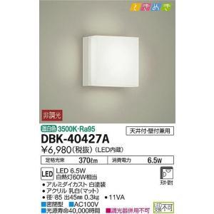 大光電機  LED ブラケット DBK-40427A|sumai-diy