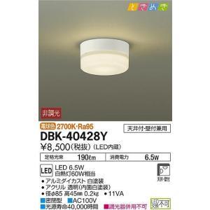 大光電機  LED ブラケット DBK-40428Y|sumai-diy