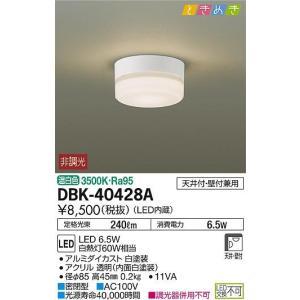 大光電機  LED ブラケット DBK-40428A|sumai-diy