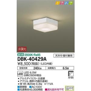 大光電機  LED ブラケット DBK-40429A|sumai-diy