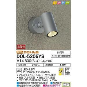 大光電機  LED スポットライト DOL-5206YS sumai-diy