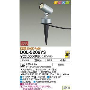 大光電機  LED スポットライト DOL-5209YS sumai-diy