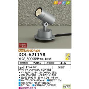 大光電機  LED スポットライト DOL-5211YS sumai-diy
