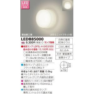 東芝 LEDブラケット (LEDランプ別売) LEDB85000|sumai-diy