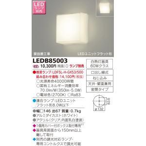 東芝 LEDブラケット (LEDランプ別売) LEDB85003|sumai-diy