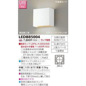 東芝 LEDブラケット (LEDランプ別売) LEDB85004|sumai-diy