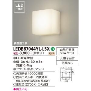 東芝 LEDブラケット  LEDB87044YL-LSX|sumai-diy