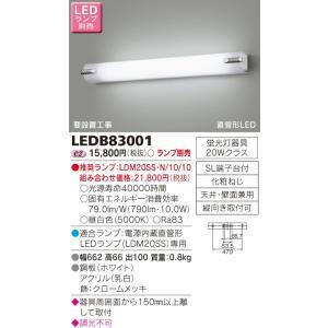 東芝 LEDブラケット ミラー灯(ランプ別売) LEDB83001|sumai-diy