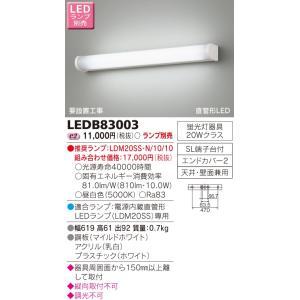 東芝 LEDブラケット ミラー灯(ランプ別売) LEDB83003|sumai-diy