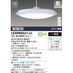 東芝 LEDペンダント 居室用  6畳 LEDP80021-LC|sumai-diy