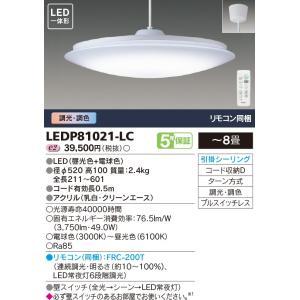 東芝 LEDペンダント フランジタイプ  8畳 LEDP81021-LC|sumai-diy