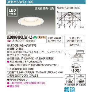 東芝 LEDダウンライト 高気密SB形 LEDD87000L(W)-LS|sumai-diy