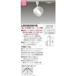 東芝 LEDスポットライト レールタイプ(ランプ別売) LEDS85001R sumai-diy