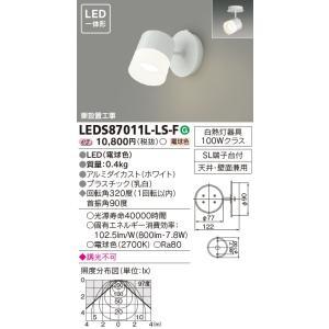 東芝 LEDスポットライト フランジタイプ LEDS87011L-LS-F sumai-diy