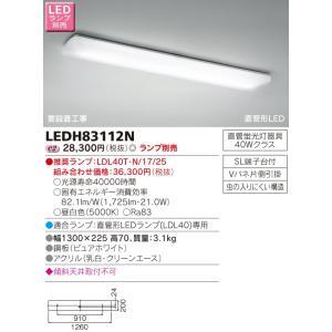 東芝 LEDキッチンライト シーリングライト(ランプ別売) LEDH83112N sumai-diy