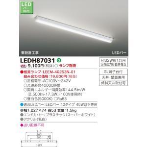 東芝 LEDキッチンライト シーリングライト(ランプ別売) LEDH87031 sumai-diy