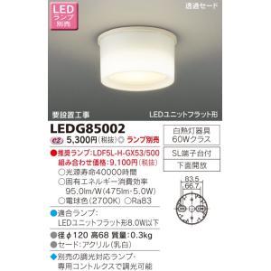 東芝 LEDキッチンライト 小形シーリングライト(ランプ別売) LEDG85002 sumai-diy