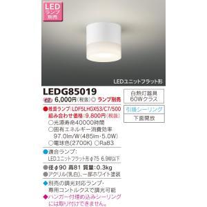 東芝 LEDキッチンライト 小形シーリングライト(ランプ別売) LEDG85019 sumai-diy