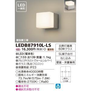 東芝 LEDアウトドア・ブラケット ポーチ灯 LEDB87910L-LS sumai-diy