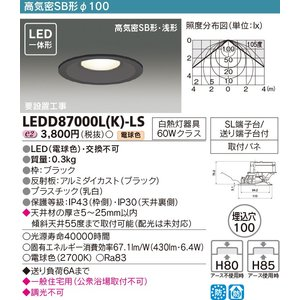 東芝 LEDアウトドア・軒下用ダウンライト Φ100 LEDD87000L(K)-LS sumai-diy