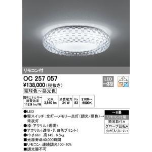 オーデリック LED一体型 シャンデリア 〜8畳 OC257057|sumai-diy
