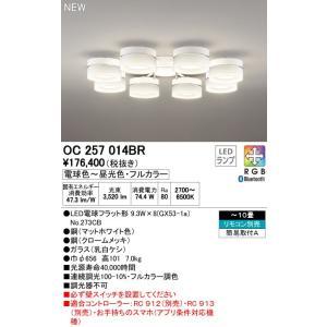 オーデリック LEDランプ シャンデリア 〜10畳 OC257014BR|sumai-diy