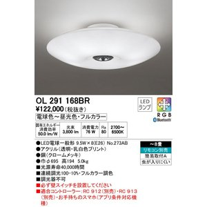 オーデリック LEDランプ シーリングライト 〜8畳 OL291168BR|sumai-diy