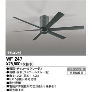 オーデリック  シーリングファン DCモータファン6枚羽根タイプ WF247|sumai-diy