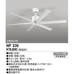 オーデリック  シーリングファン DCモータファン6枚羽根タイプ WF239|sumai-diy