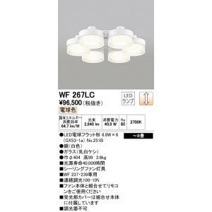 オーデリック LEDランプ シーリングファン灯具 WF267LC|sumai-diy