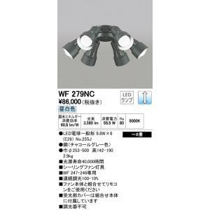 オーデリック LEDランプ シーリングファン灯具 WF279NC|sumai-diy