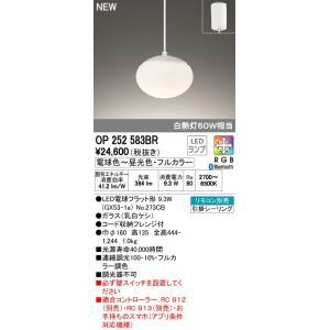 オーデリック LEDランプ ペンダント OP252583BR|sumai-diy