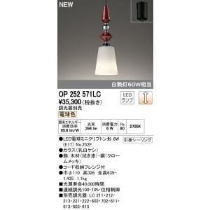 オーデリック LEDランプ ペンダント OP252571LC|sumai-diy