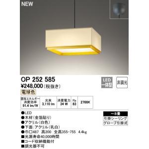オーデリック LED一体型 ペンダント 〜8畳 OP252585|sumai-diy