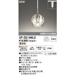 オーデリック LEDランプ ペンダント OP252546LD|sumai-diy