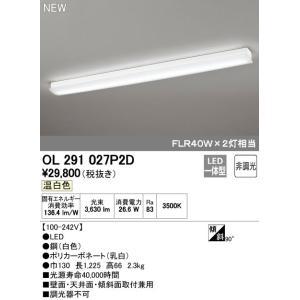 オーデリック LED一体型 ブラケットライト OL291027P2D|sumai-diy