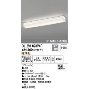 オーデリック LED一体型 ブラケットライト OL291028P4F|sumai-diy
