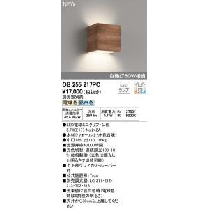 オーデリック LED一体型 ブラケットライト OB255217PC|sumai-diy