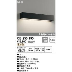 オーデリック LED一体型 ブラケットライト OB255195|sumai-diy