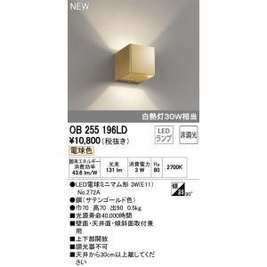 オーデリック LEDランプ ブラケットライト OB255196LD|sumai-diy