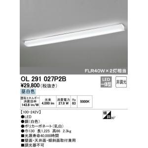 オーデリック LED一体型 キッチンライト OL291027P2B sumai-diy