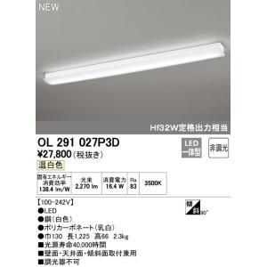 オーデリック LED一体型 キッチンライト OL291027P3D sumai-diy
