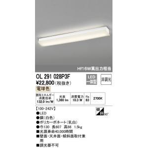 オーデリック LED一体型 キッチンライト OL291028P3F sumai-diy